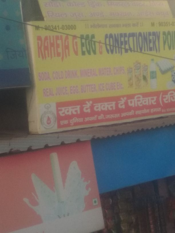 RAHEJA G EGG & CONFECTIONERY