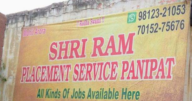 Shri Ram Placement Service Panipat