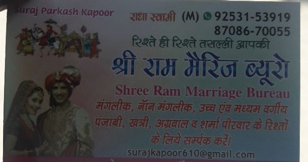 SHRI RAM MARRIAGE BUREAU