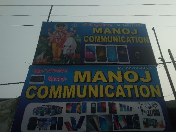 MANOJ COMMUNICATION