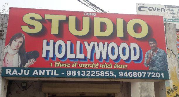STUDIO HOLLYWOOD