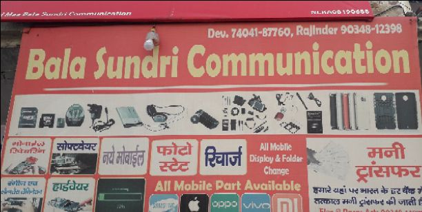 BALA SUNDRI COMMUNICATION