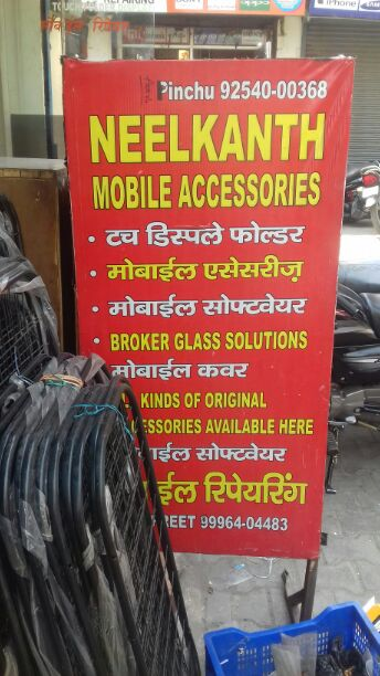 NEELKANTH MOBILE ACCESSORIES