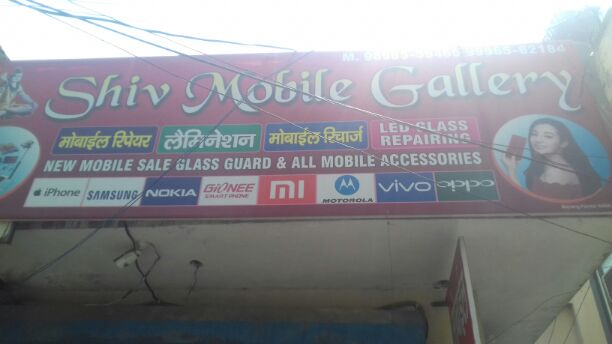 SHIV MOBILE GALLERY