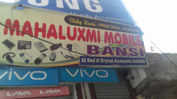 MAHALUXMI MOBILE ACCESSORIES