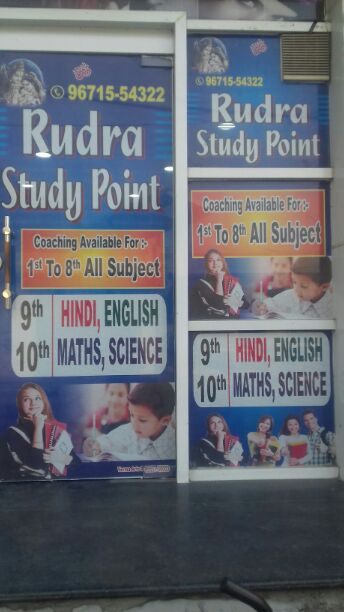 RUDRA STUDY POINT