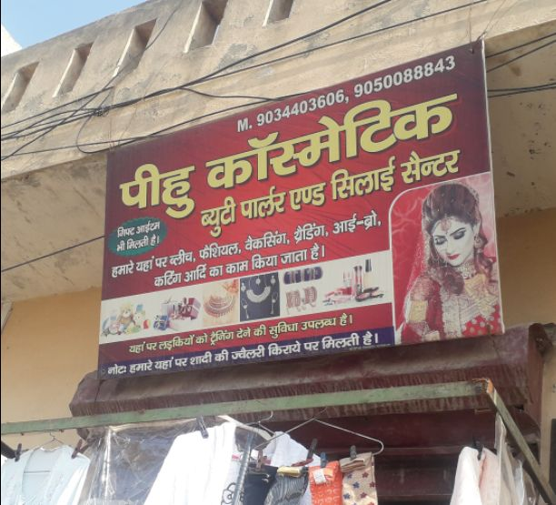 PIHU COSMETIC BEAUTY PARLOUR AND SILLAI CENTRE