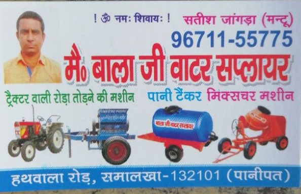 BOBY WATER SUPPLIER AND RODA MACHINE