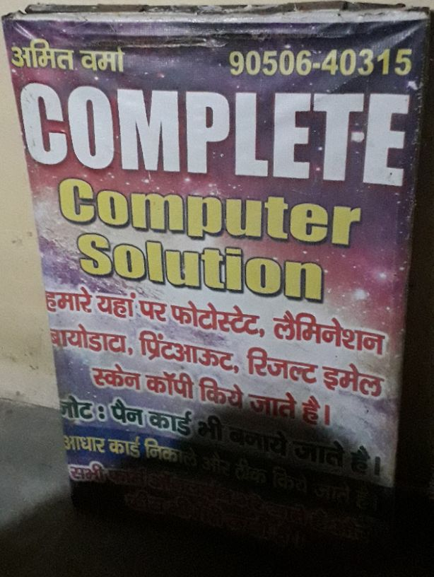 COMPLETE COMPUTER SOLUTION