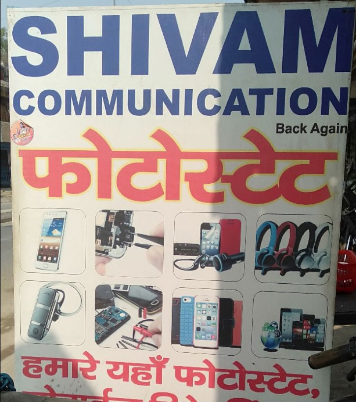 SHIVAM COMMUNICATION