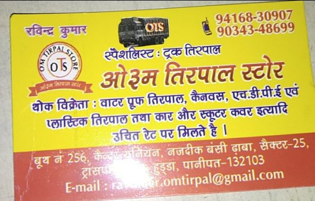 OM TIRPAL STORE