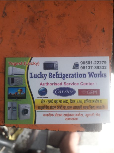 LUCKY REFRIGERATION WORKS