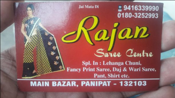 Rajan Saree Centre
