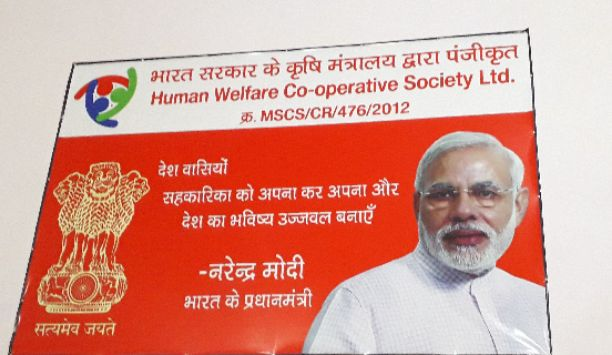 HUMAN WELFARE COPERATIVE SOCIETY LTD