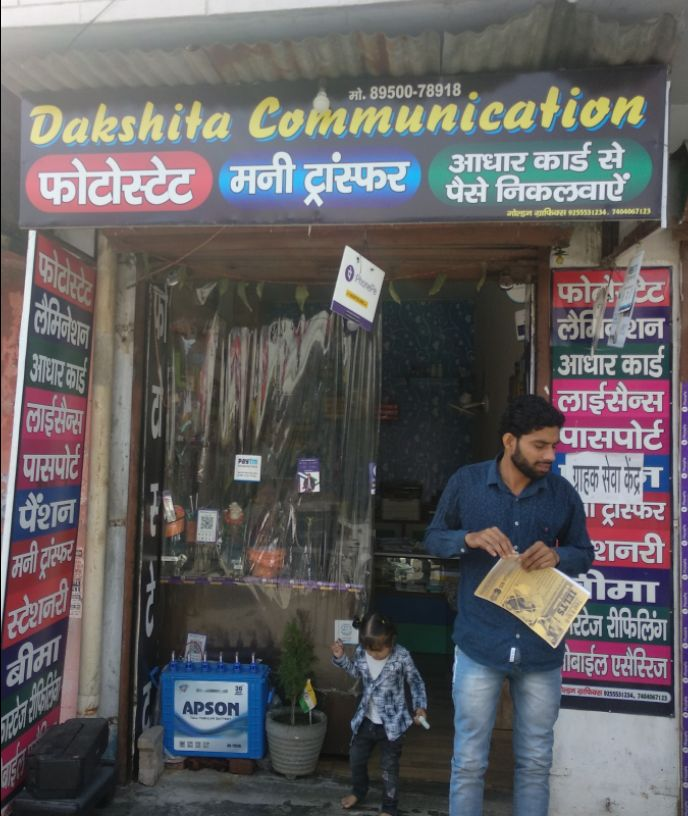 DAKSHITA COMMUNICATION