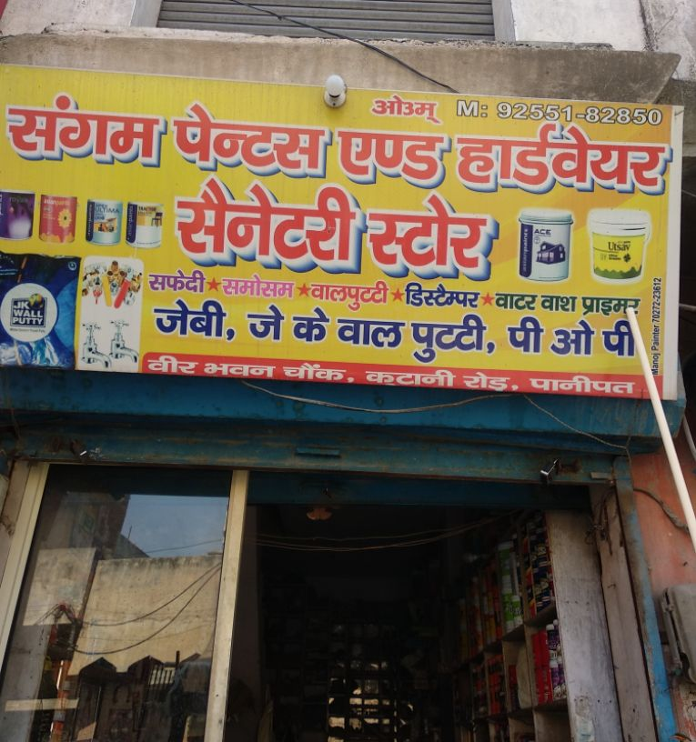 SANGAM PAINTS AND HARDWARE STATIONERY STORE