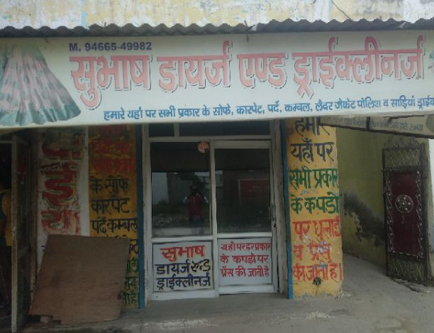 SUBHASH DYERS AND DRY CLEANERS