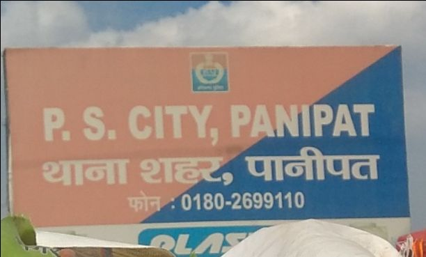 CITY POLICE STATION BUS STAND PANIPAT