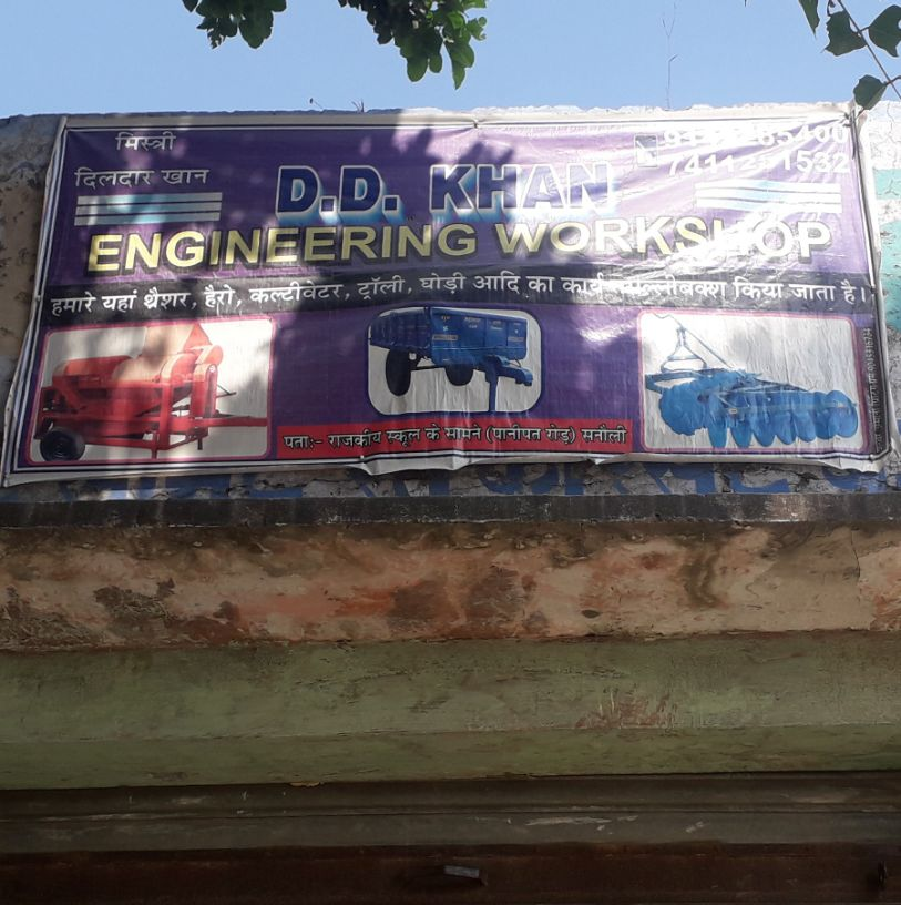 D D KHAN ENGINEERING WORKSHOP