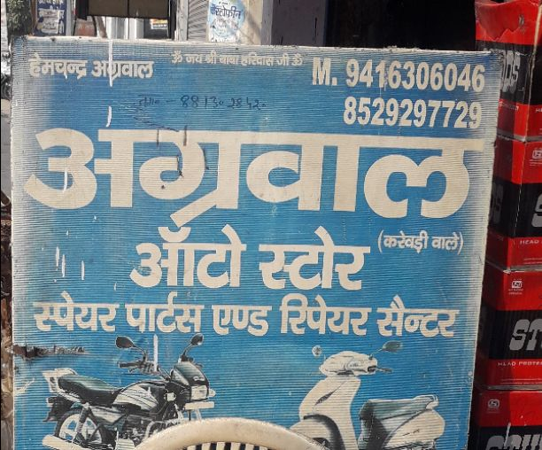 AGGARWAL AUTO STORE