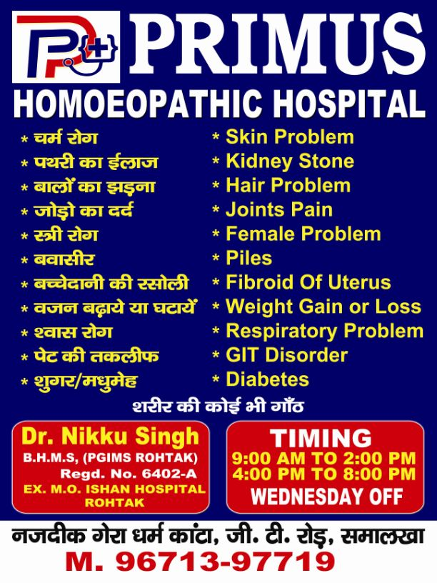 PRIMUS HOMOEOPATHIC HOSPITAL