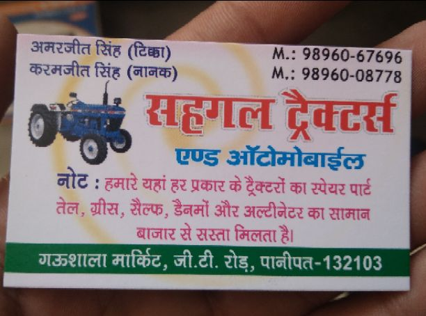 sehgal tractors and automobile