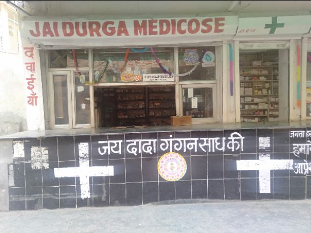 JAI DURGA MEDICAL STORE