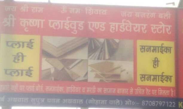 SREE KRIANA PLYWOOD AND HARDWARE STORE