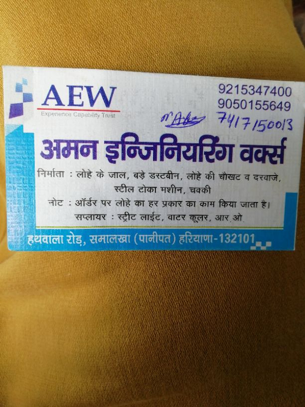 AMAN ENGINEERING WORKS