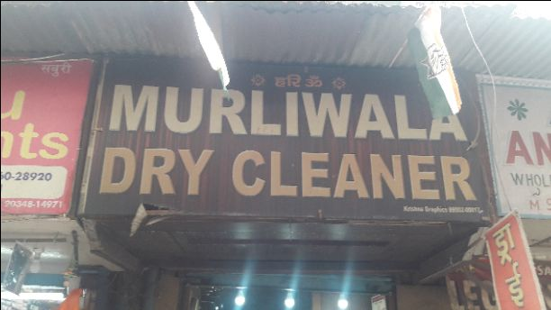 MURLIWALA DRY CLEANER
