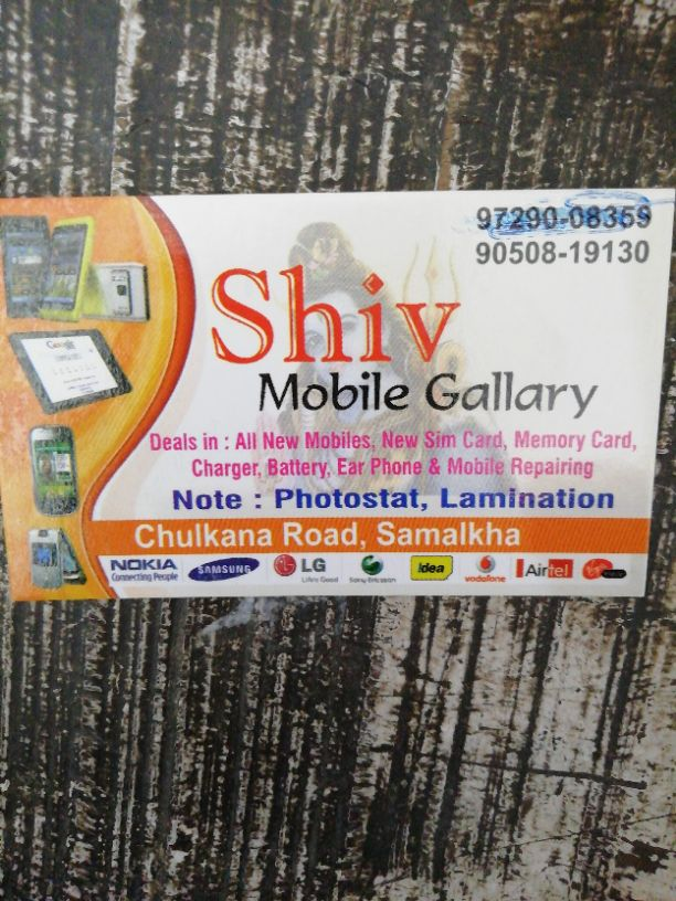 SHIV MOBILE GALLARY