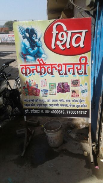 Shiv Confectionery