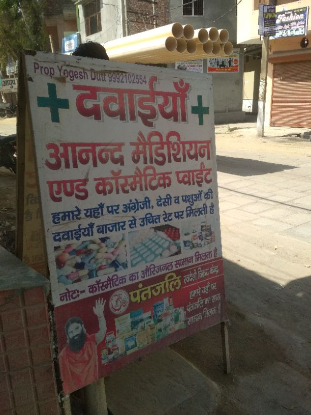 ANAND MEDICINE AND COSMETIC