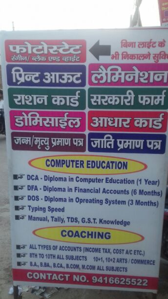 USHA COMPUTER CUM COACHING CENTRE