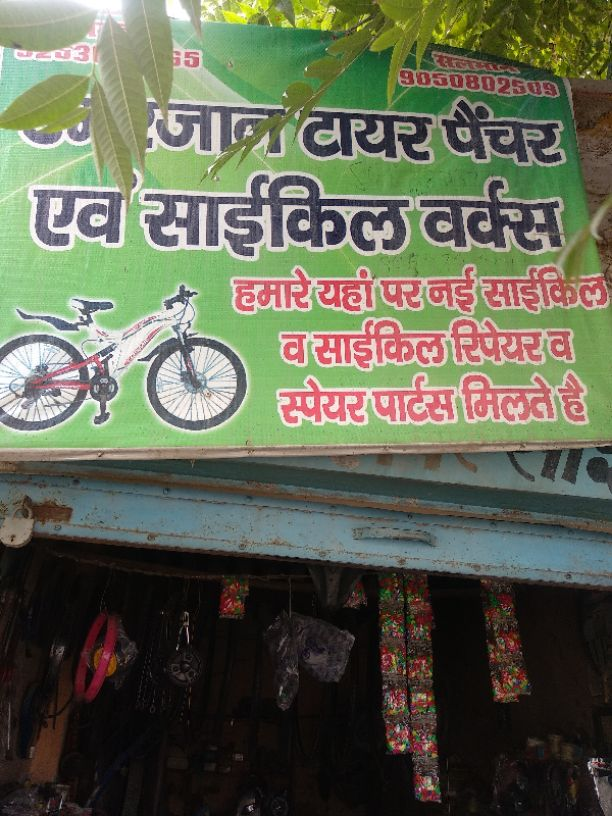 UMAR JAIN TYRE PUNCTURE AND CYCLE WORKS