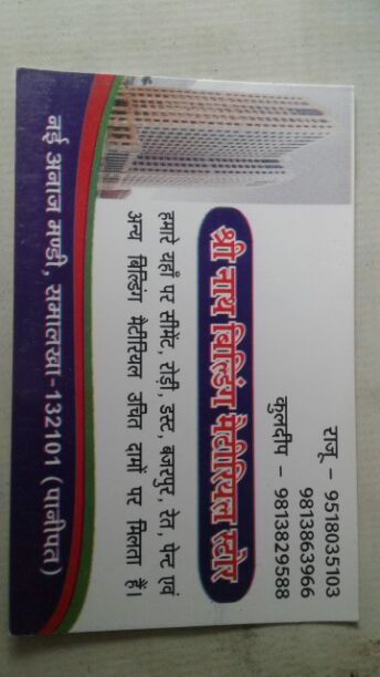 Shree Nath Building Material Store