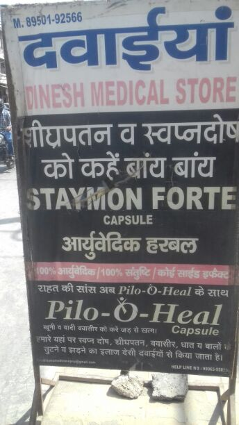 DINESH MEDICAL STORE