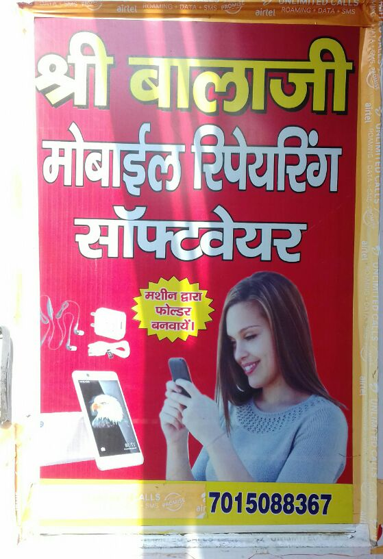 SHREE BALAJI MOBILE REPAIRING SOFTWARE