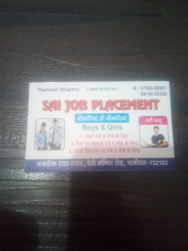 sai job placement