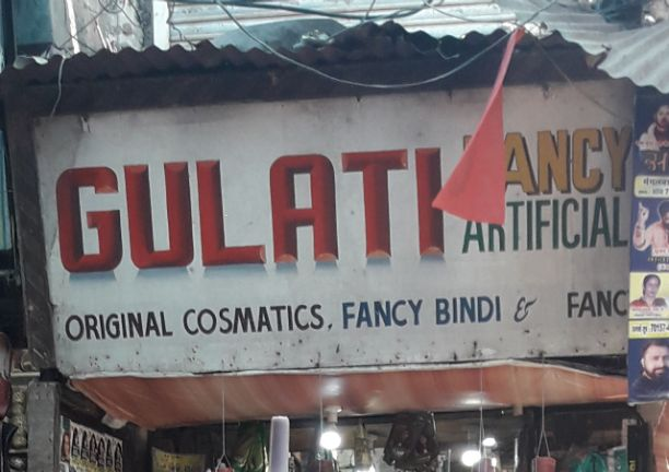 GULATI  FANCY ARTIFICIAL
