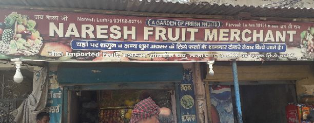 NARESH FRUIT MERCHANT
