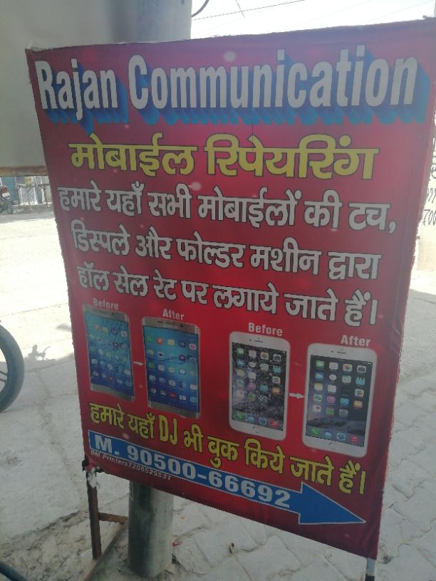 RAJAN COMMUNICATION
