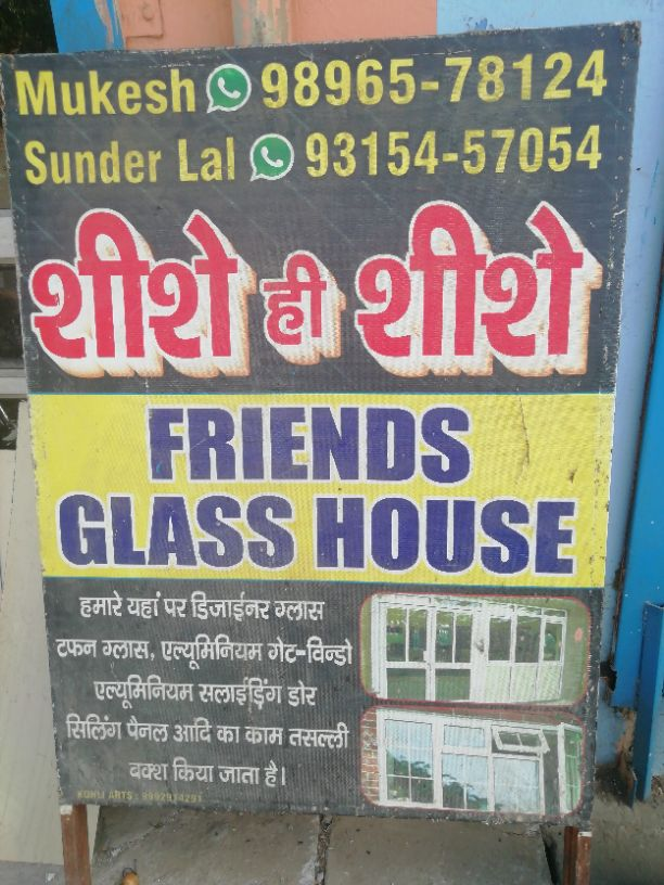 FRIENDS GLASS HOUSE