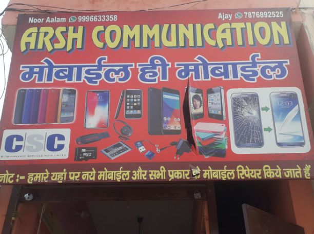 ARSH COMMUNICATION