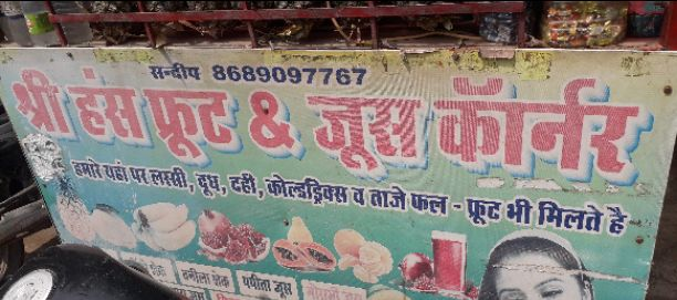 SHRI HUNS FRUIT AND JUICE CORNER