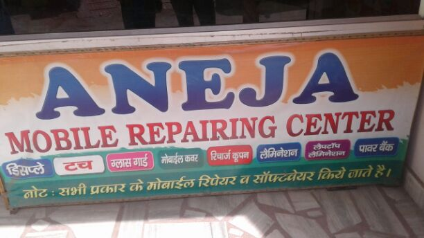 ANEJA MOBILE REPAIRING CENTER