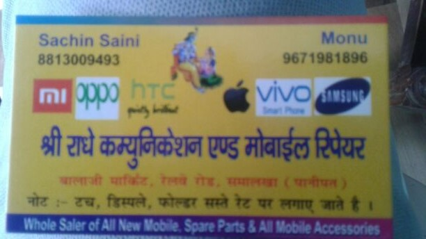 SHREE RADHYE COMMUNICATION AND MOBILE REPAIRING