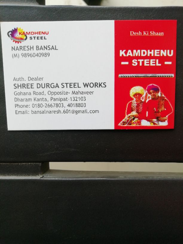 SHREE DURGA STEEL WORKS