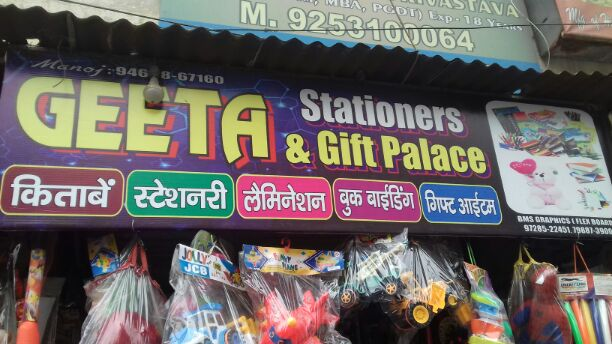 GEETA STATIONARY AND GIFT PALACE