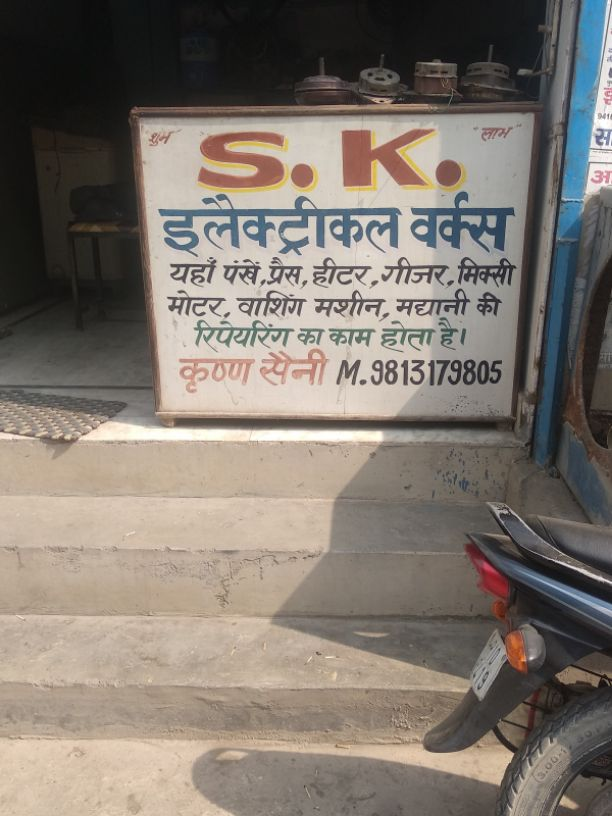 S K ELECTRICAL WORKS